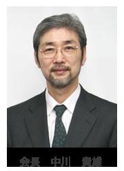 日本カイロプラクティック徒手医学会 会長 中川貴雄