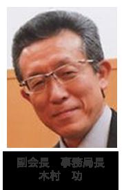 日本カイロプラクティック徒手医学会 副会長 事務局長 木村 功