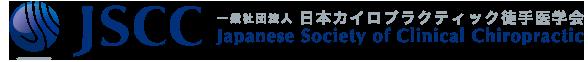 日本カイロプラクティック徒手医学会 JSCC