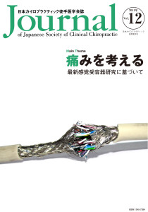 日本カイロプラクティック徒手医学学会誌 2011年12巻の表紙