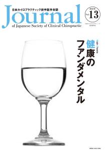 日本カイロプラクティック徒手医学学会誌 2012年13巻の表紙