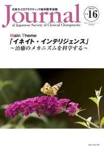 日本カイロプラクティック徒手医学学会誌 2015年16巻の表紙