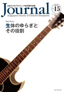 日本カイロプラクティック徒手医学学会誌 2014年15巻の表紙
