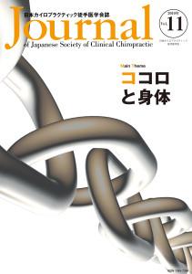 日本カイロプラクティック徒手医学学会誌 2010年11巻の表紙