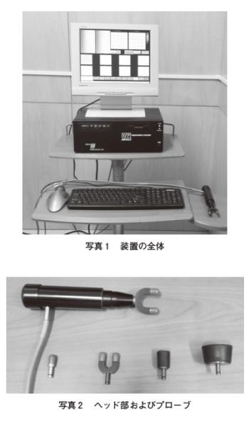 バイタルリアクターを用いての施術評価の試みの表紙
