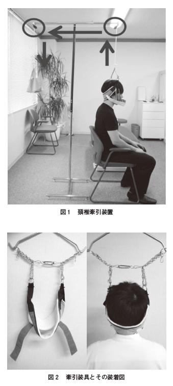 頚椎マイクロ牽引法の効果の検証-第2報-の表紙