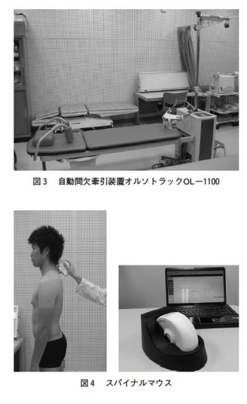 股関節マイクロ牽引法が脊柱可動域に及ぼす影響- マイクロ牽引法の有用性 第3報 –の表紙