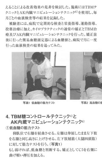 徒手療法による血糖値の変化の表紙