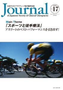 日本カイロプラクティック徒手医学学会誌 2016年17巻の表紙