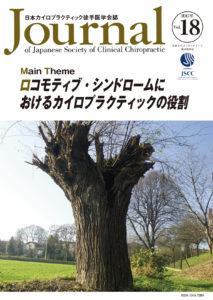 日本カイロプラクティック徒手医学学会誌 2017年18巻の表紙