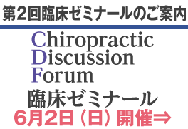 第2回 CDF臨床ゼミナール