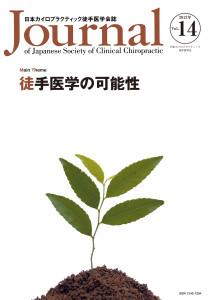日本カイロプラクティック徒手医学学会誌 2013年14巻の表紙