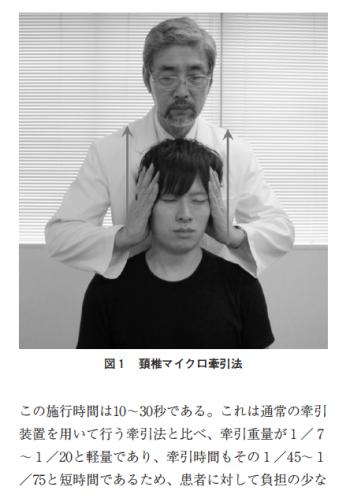 頚椎マイクロ牽引法の効果の検証の表紙