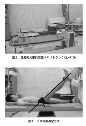 股関節マイクロ牽引法が体幹の前屈可動域に及ぼす影響の表紙