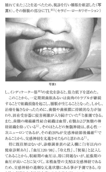 カイロプラクティックと歯科の統合治療で改善した下肢痛患者の1症例の表紙