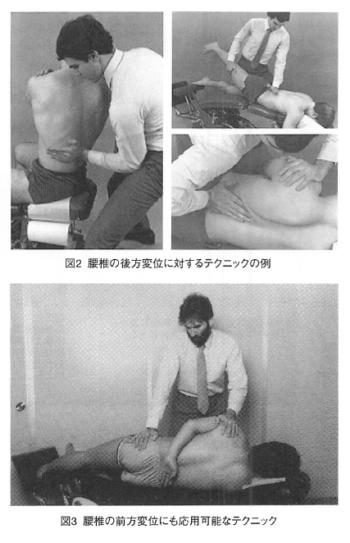 下部腰椎の左前方回旋変位に起因すると考えられる腰痛の1症例の表紙