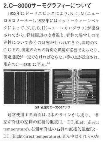 アトピー性皮膚炎,全身性工リテマトーデスの両患者に見られた胸椎サブラクセーションの表紙