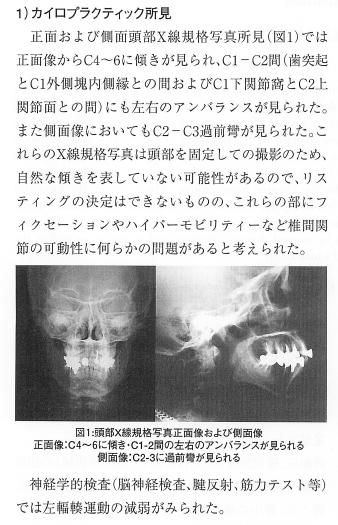 カイロプラクティックと歯科の統合治療-著しい高血圧を有した一治験例における診断と治療一の表紙
