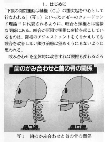 一個の冠が頚椎に影響を与えた一症例の表紙