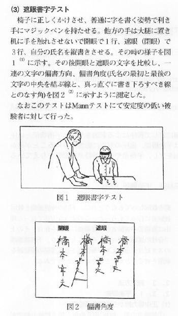下部腰椎の筋紡錘への刺激による平衡機能と血圧への影響についての表紙