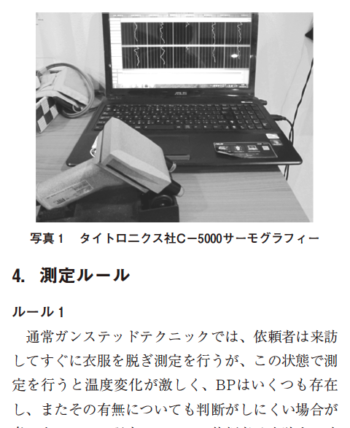 遠赤外線デュアルプローブサーモグラフィーを用いた脊椎サブラクセイションのブレイクシステムに対しての考察の表紙