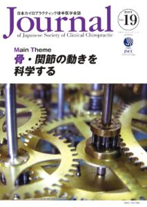 日本カイロプラクティック徒手医学学会誌 2018年19巻の表紙