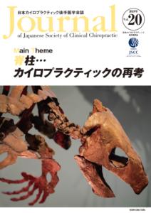 日本カイロプラクティック徒手医学学会誌 2019年20巻の表紙