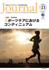 日本カイロプラクティック徒手医学学会誌 2020年21巻の表紙